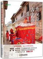 发现最美古中国:山西秘境