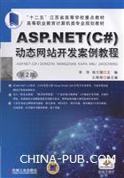 ASP.NET(C#)动态网站开发案例教程第2版