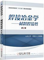 焊接冶金学-材料焊接性第2版
