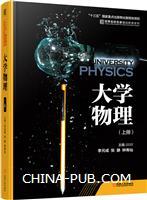 大学物理上册