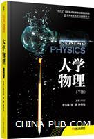 大学物理下册