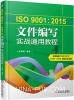 ISO9001:2015文件编写实战通用教程