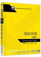 国际贸易第2版