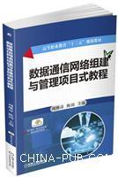 数据通信网络组建与管理项目式教程