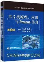 单片机原理、应用与Proteus仿真第2版