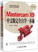 MastercamX9中文版完全自学一本通