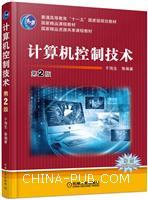 计算机控制技术第2版