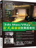 精雕细琢――3dsmax/VRay全风格家装效果图表现