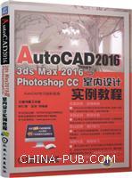 AutoCAD2016、3DSMax2016与PhotoshopCC室内设计实例教程