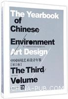 中国环境艺术设计年鉴第三卷