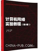 计算机网络实验教程(第2版)(高等学校计算机类国家级特色专业系列规划教材)