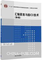 汇编语言与接口技术(第4版)(计算机系列教材)