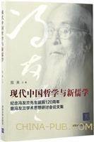 现代中国哲学与新儒学――纪念冯友兰先生诞辰120周年暨冯友兰学术思想研讨会论文集