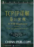 TCP/IP详解・卷Ⅱ:实现