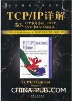 TCP/IP详解・卷3:TCP事务协议、HTTP、NNTP和UNIX域协议