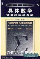 具体数学:计算机科学基础(英文版)(第2版)
