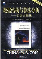 数据结构与算法分析――C语言描述(原书第2版)