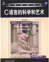 C语言的科学和艺术(英文版)