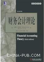 财务会计理论(原书第3版)(07896升级版)