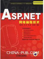 ASP.NET网络编程技术