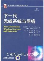 下一代无线系统与网络