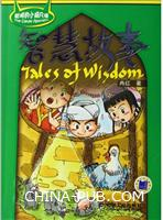 智慧故事英汉对照TalesofWisdom