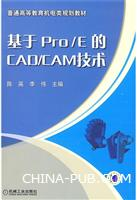 基于pro/e的CAD/CAM技术