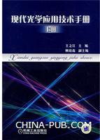 现代光学应用技术手册上册