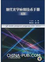 现代光学应用技术手册下册