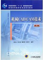 机械CAD/CAM技术第3版