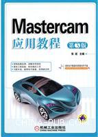 Mastercam应用教程第3版