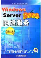 WindowsServer2008网络服务