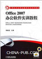 Office2007办公软件实训教程