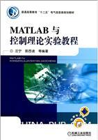 MATLAB与控制理论实验教程