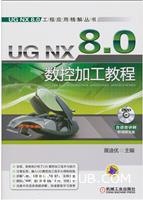 UGNX8.0数控加工教程