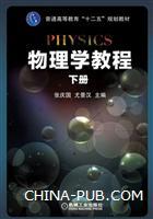 物理学教程 下册
