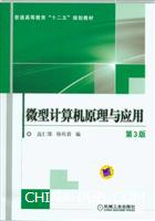 微型计算机原理与应用第3版