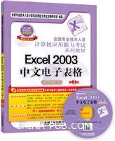 Excel2003中文电子表格(新大纲专用)