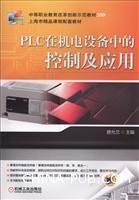PLC在机电设备中的控制及应用