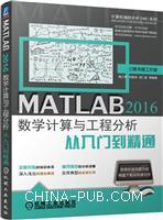 MATLAB2016数学计算与工程分析从入门到精通