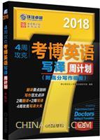 2018年4周攻克考博英语写译周计划(附高分写作模板) 第5版