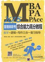 2018蒋军虎MBA、MPA、MPAcc管理类联考综合能力高分教程:数学+逻辑+写作三合一复习指导 第2版 (综合3合1,数学,逻辑,写作一本通关,重点题型配视频讲解)