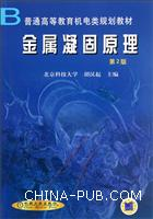金属凝固原理(第2版)