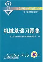 机械基础习题集(第3版)