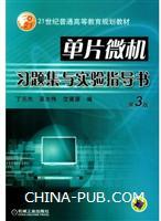单片微机习题集与实验指导书(第3版)
