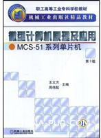 微型计算机原理及应用-MCS-51系列单片机(第3版)