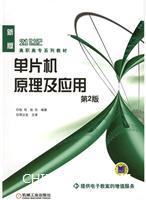 单片机原理及应用第2版