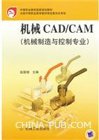 机械CAD/CAM(机械制造与控制专业)