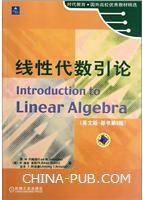 线性代数引论(英文版・原书第5版)