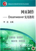 网页制作--DreamWeaver实用教程(含1CD)